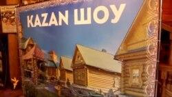 """""""Kazan шоу"""" туристларга татарны таныта"""