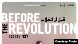 پیش از انقلاب، مستندی از زندگی شهروندان اسرائیل در ایران