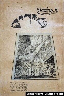 Вокладка кнігі М. Кульбака «Širim» (Вільня 1920)