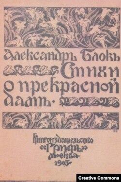 А.Блок. Стихи о прекрасной даме. 1905 (октябрь, 1904). Обложка первого издания.