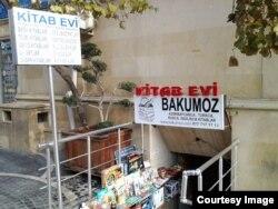 """""""Bakumoz"""" kitab mağazasının Bakıda keçmiş mağazası."""