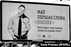 Соціальна реклама у Бресті