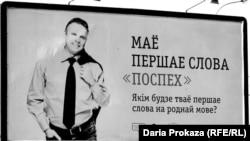 Соціальна реклама вивчення білоруської