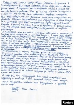 Заявление Юлии Скрипаль