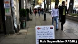 Иранский ресторан в центре грузинской столицы