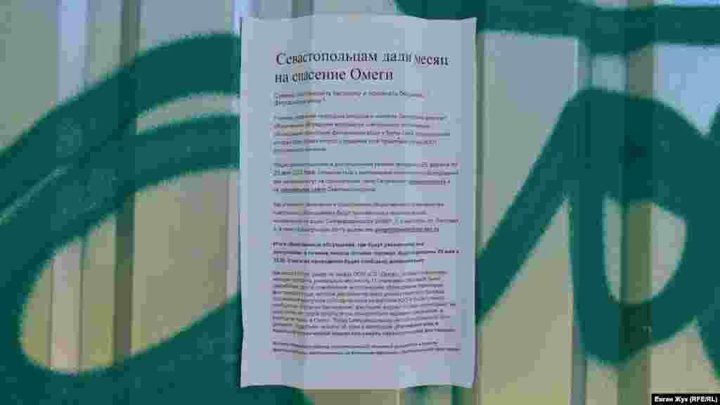 На заборе развешаны листовки с призывом к севастопольцам не быть равнодушными и принять участие в общественных обсуждениях по поводу сохранения фисташковой рощи