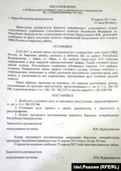 Постановление о возбуждении уголовного дела о пытках
