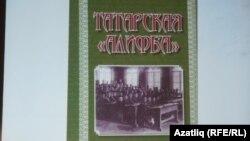Татар әлифбасына багышланган китап. Тәкъдим итү чарасы