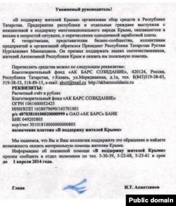 Чистай башлыгы Илдус Әхмәтҗанов хаты