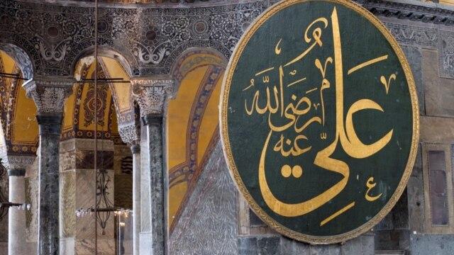 Мечеть из Святой Софии