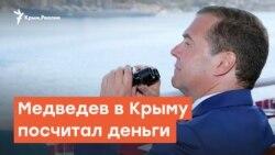 Медведев в Крыму посчитал деньги | Радио Крым.Реалии