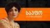 Georgia -- Levan Berdzenishvili Sappho