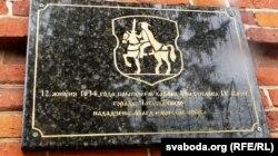 Шыльда магдэбурскаму мінуламу Чавусаў