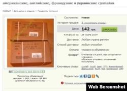 Cкріншот із сайту kidstaff.com.ua, на який посилаються російські ЗМІ (даний товар на сайті пропонується з посиланням на інтернет-магазин unima.com.ua)