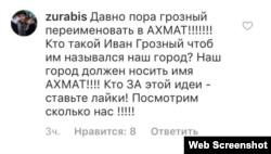 """""""Кто такой Иван Грозный, чтоб им назывался наш город?"""""""