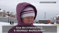 Что жители Йошкар-Олы думают о Леониде Маркелове?