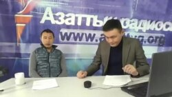 Онлайн-конференция с Ермеком Турсуновым
