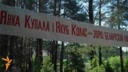 Суполка ТБМ сьвяткуе ўгодкі Купалы і Коласа
