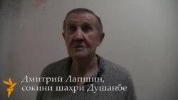 Дмитрий Лапшин