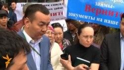 Акция протеста у Народного банка