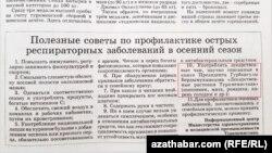 Предписание Минздрава, газета «Нейтральный Туркменистан».