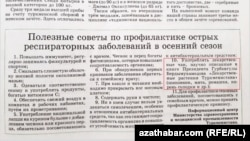 Напечатанные в газете рекомендации министерства здравоохранения и медицинской промышленности Туркменистана, в которых упоминается книга президента.
