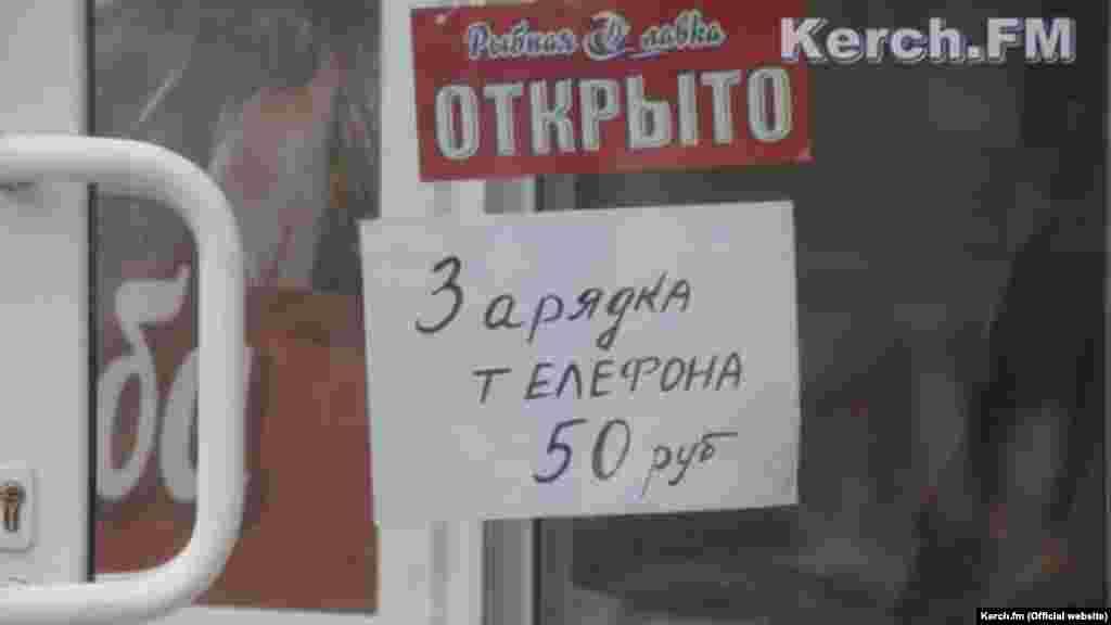 Керчане получили электроэнергию на пятый день энергоблокады.