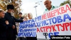 Пикет возле Киево-Печерской лавры. Киев, 14 августа 2014 года