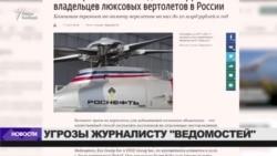 """Журналист российской газеты """"Ведомости"""" обратился в полицию с заявлением об угрозах"""
