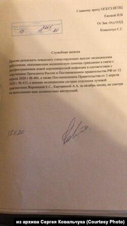 Обращение к главе перинатального центра в Иркутске по поводу невыплат за ковид