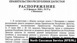Распоряжение правительства Дагестана