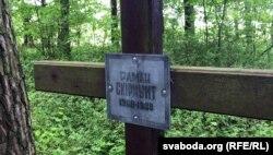 Магіла Рамана Скірмунта