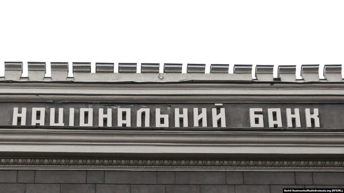 НБУ дозволив банкам видавати кредити іноземним компаніям у гривні для купівлі ОВДП
