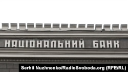 Напис на будівлі Національного банку України