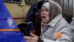 Волонтер Диана Макарова - об эвакуации из Дебальцево
