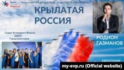 Афиша выступления Родиона Газманова в Евпатории