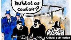 Шарли Эбдон (Charlie Hebdo) сатира.