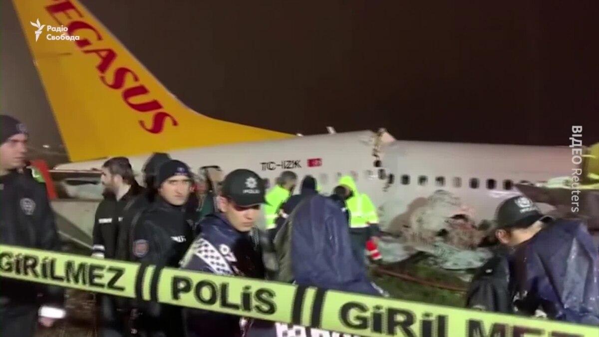 Видео аварии самолета в Стамбуле