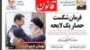 روزنامه قانون به دلیل «تیتری درباره سفر بشار اسد» توقیف شد