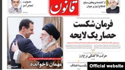 صفحه اول روزنامه قانون روز سه شنبه