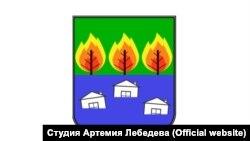 Герб Иркутской области - 2019 студии Артемия Лебедева