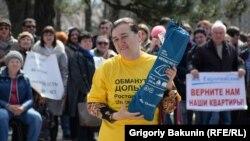 Участники митинга обманутых дольщиков