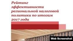 Рейтинг эффективности налоговой политики РФ
