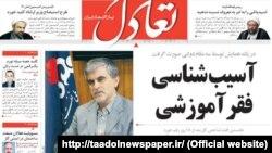 صفحه یک روزنامه تعادل دوشنبه ۵ آبان