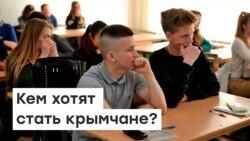 Кем хотят стать крымчане | Радио Крым.Реалии