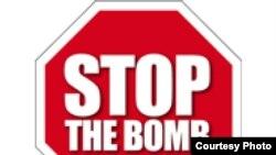 لوگوی گروه «بمب را متوقف کنید »