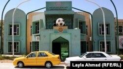 مقر الإتحاد العراقي لكرة القدم في بغداد