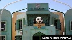 مبنى الاتحاد العراقي لكرة القدم (من الارشيف)