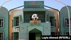 مقر الاتحاد العراقي لكرة القدم ببغداد