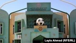 مقر الاتحاد العراقي لكرة القدم في بغداد